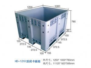 HD-1210封閉卡板箱