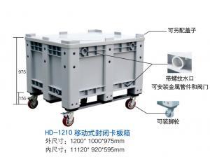HD-1210移動式封閉卡板箱
